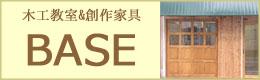 木工教室BASE