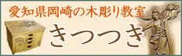 岡崎の木彫り教室きつつき