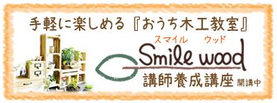 """""""おうち木工教室スマイルウッド"""""""