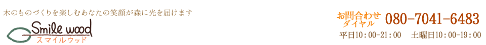 スマイルウッドおうち木工教室ロゴ