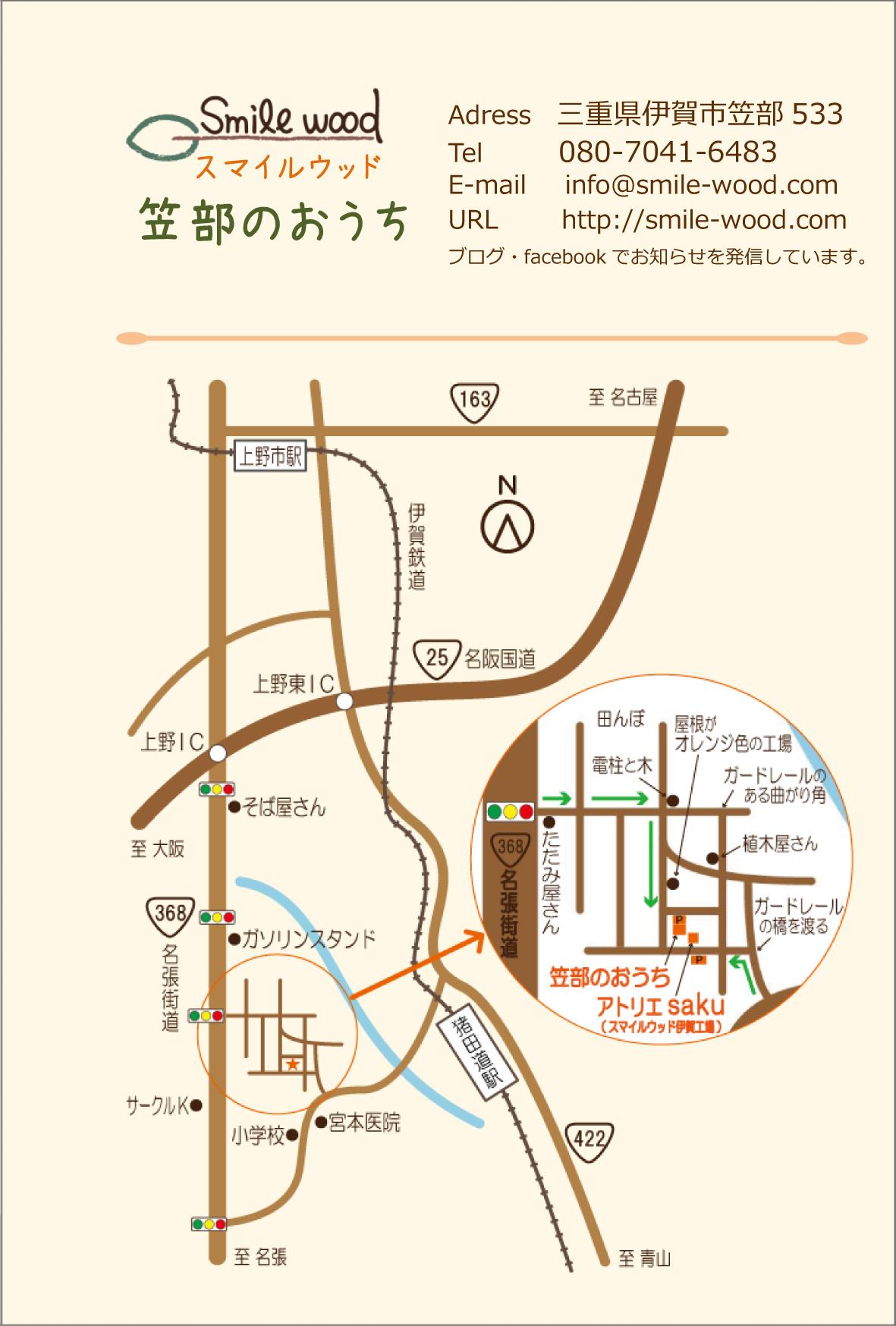 笠部のおうち地図